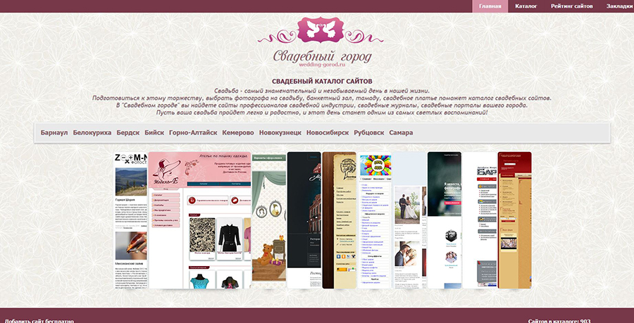 Свадебный каталог сайтов